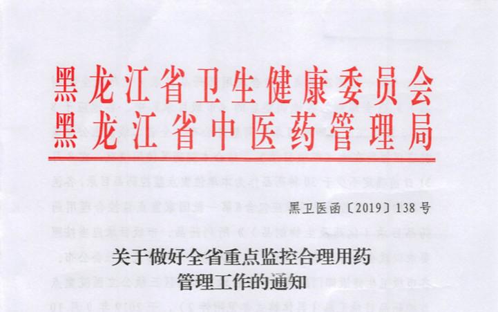 黑龙江省第一批重点监控合理用药药品目录公布