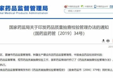 国家药监局印发药品质量抽查检验管理办法