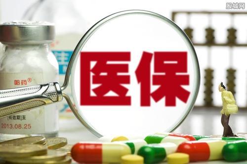 医保药品目录全面调整 更多救命药纳入报销范围