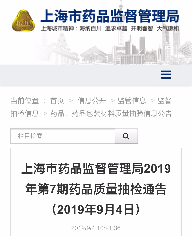 上海:一批中药饮片被查不合格
