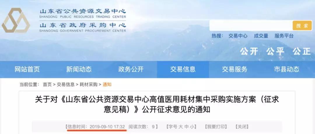 山东省高值医用耗材采购方案发布,9大亮点