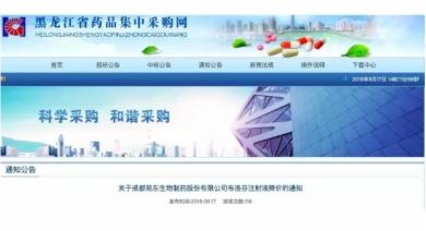 黑龙江10亿大品种 降价近半