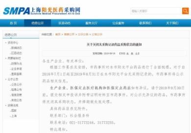 上海最新通知:大批药 医院不卖了