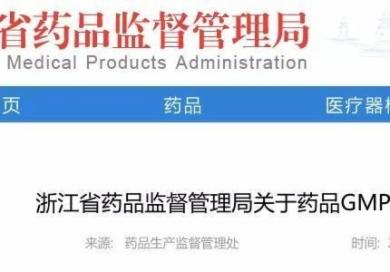 取消GMP/GSP认证 浙江省执行了