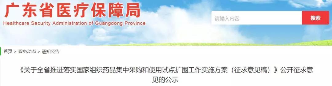 广东明年1月实施带量采购扩围 三省时间已定