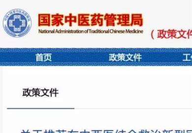 国家发文!新冠肺炎 推荐使用清肺排毒汤