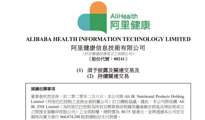 80亿收购天猫医药、市值暴涨近200亿港元 阿里健康在求变?