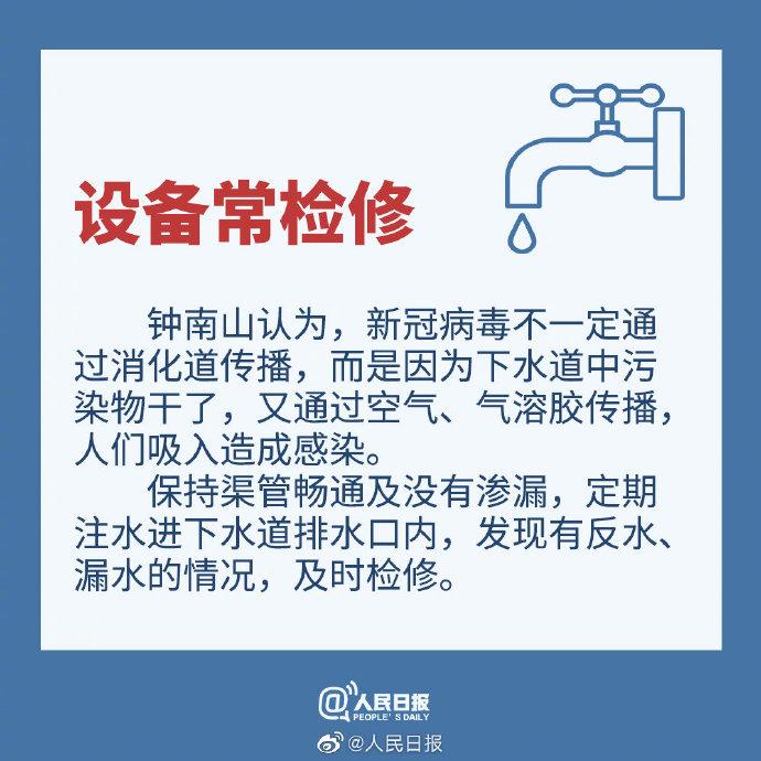如何预防新冠肺炎粪口传播?9个建议请收好