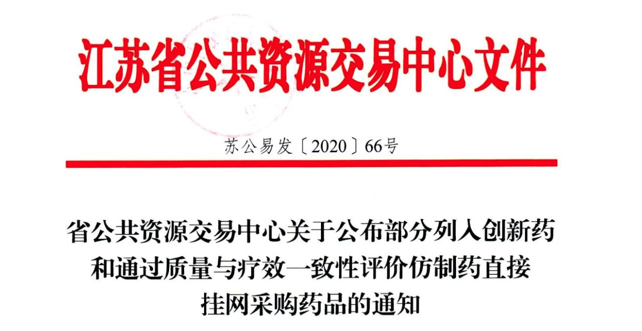 江苏省发布3个国产创新药和103个过评仿制药挂网价