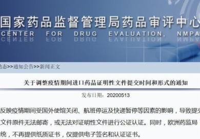 CDE发布进口药品证明文件重要通知