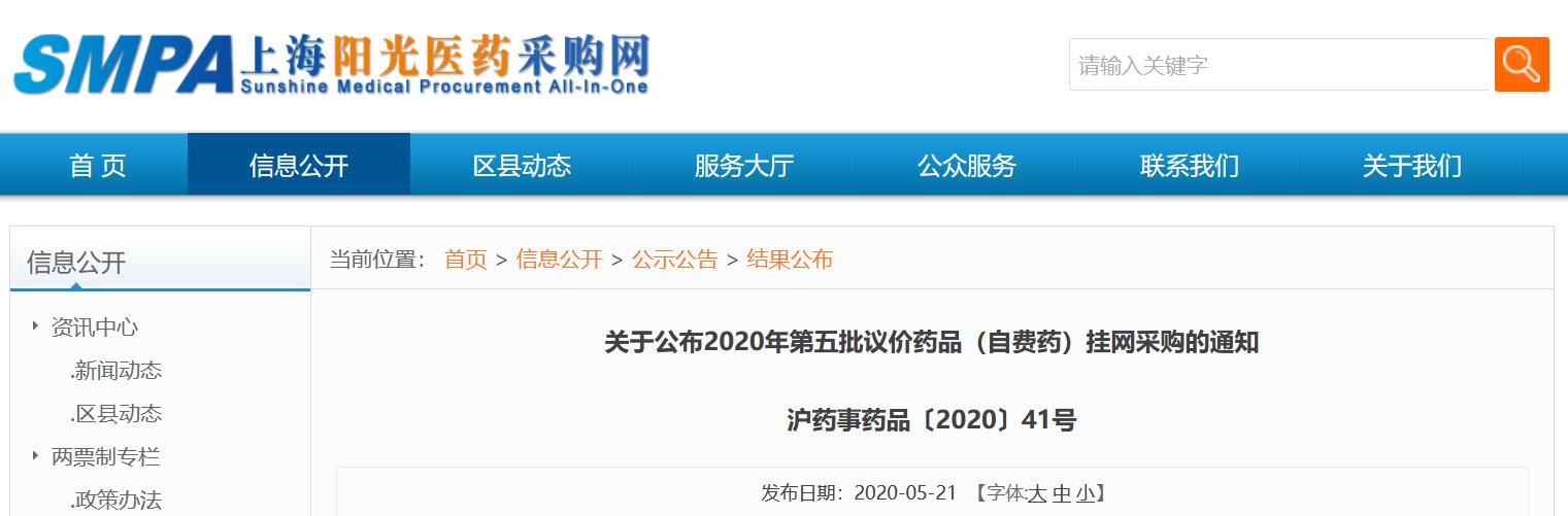 上海市2020年第五批议价药品(自费药)开始挂网采购