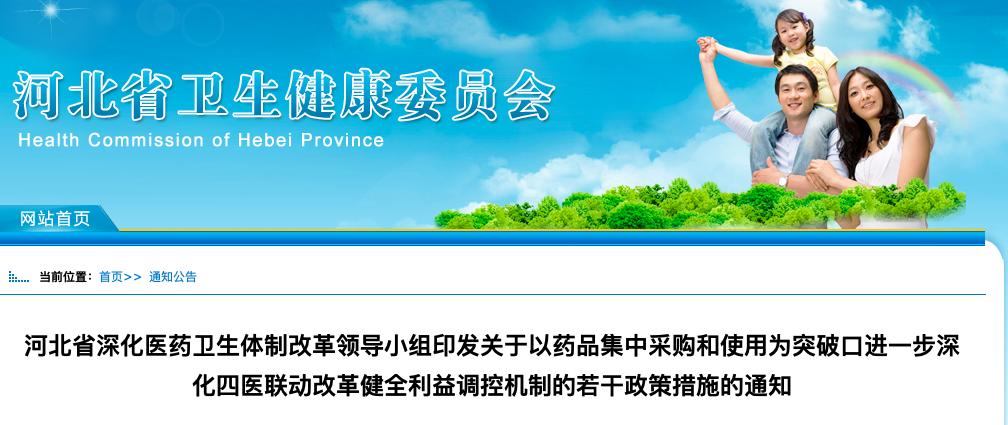 """河北卫健委发文:""""四医联动"""" 全面控药费"""