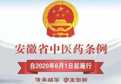 《安徽省中医药条例》6月1日正式执行
