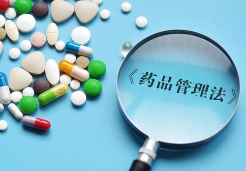 新版《药品管理法》实施 定点药店行政处罚条例来了