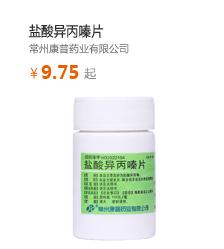 盐酸异丙嗪片