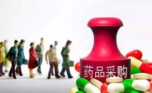 国家组织药品集中带量采购政策解读
