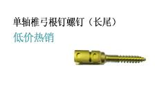 单轴椎弓根钉螺钉(长尾)