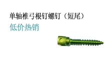 单轴椎弓根钉螺钉(短尾)
