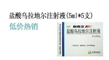 盐酸乌拉地尔注射液(5ml*5支)
