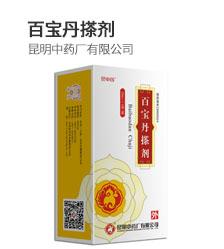 百宝丹搽剂(30ml*1瓶)