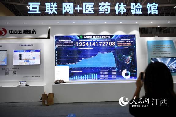 """樟树药交会:""""互联网+药交会""""成交额约33亿元"""